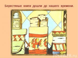 Берестяные книги дошли накануне нашего времени.