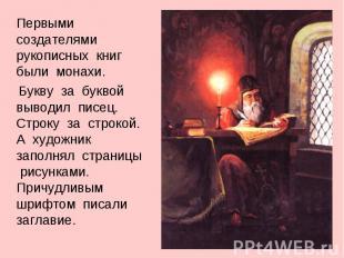 Первыми создателями рукописных книг были монахи. Букву следовать буквой выводил писец.