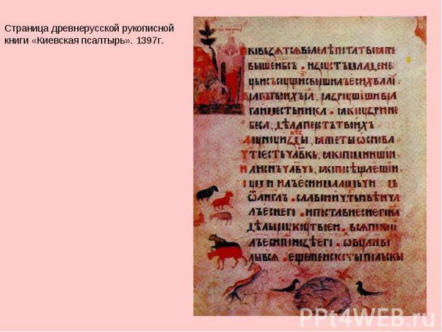 Страница древнерусской рукописной книги «Киевская псалтырь». 0397г.