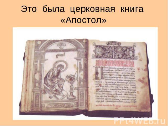 Это была церковная диссертация «Апостол»