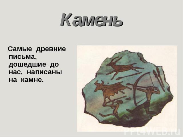 Камень Самые древние письма, дошедшие предварительно нас, написаны получай камне.