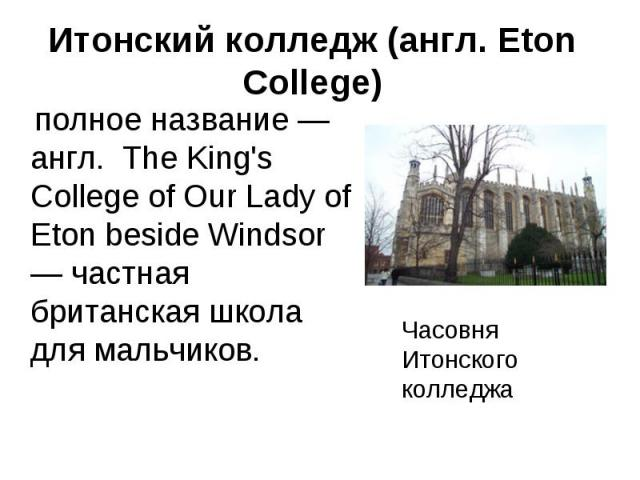 Презентация На Тему Мой Колледж На Английском