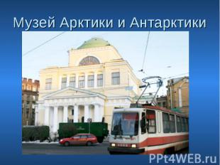 Презентация на тему музей