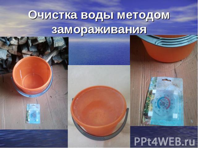 Способы опреснения воды в домашних условиях