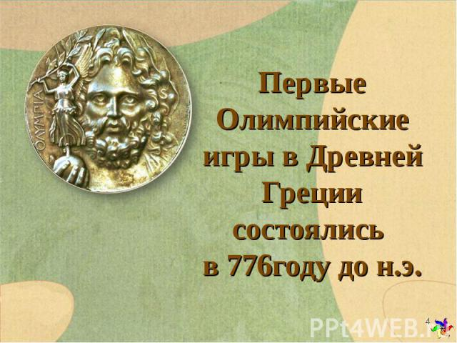 Скачать презентацию на олимпийские игры в древней греции