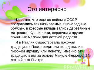 Это интересно Известно, что еще до войны в СССР продавались так называемые «шоко