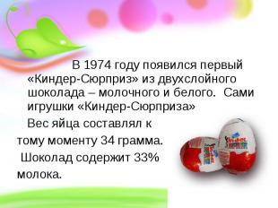 В 1974 году появился первый «Киндер-Сюрприз» из двухслойного шоколада – молочног