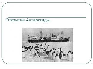 Открытие Антарктиды
