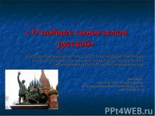 О подвигах сынов земли русской