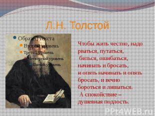 Л.Н. Толстой Чтобы жить честно, надо рваться, путаться, биться, ошибаться, начин