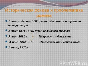 Историческая основа и проблематика романа 1 том: события 1805г, война России с А