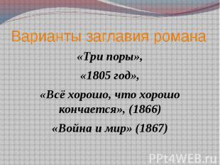 Варианты заглавия романа «Три поры», «1805 год», «Всё хорошо, что хорошо кончает