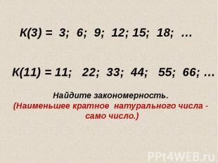 Найдите закономерность. (Наименьшее кратное натурального числа - само число.)