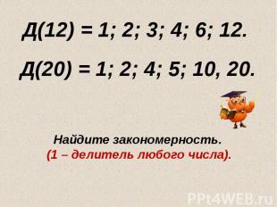 Найдите закономерность. (1 – делитель любого числа).