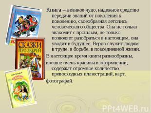Книга – великое чудо, надежное средство передачи знаний от поколения к поколению