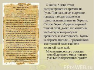 С конца Х века стала С конца Х века стала распространяться грамота на Руси. При