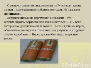 С распространением письменности на Руси стали делать С распространением письменн