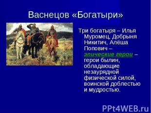 Три богатыря – Илья Муромец, Добрыня Никитич, Алёша Попович – эпические герои –