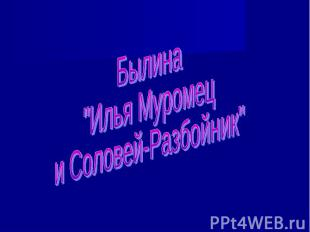 """Былина """"Илья Муромец и Соловей-Разбойник"""""""