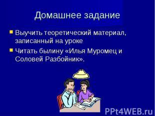 Домашнее задание Выучить теоретический материал, записанный на уроке Читать были