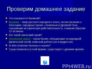 Проверим домашнее задание Что называется былиной? Былина – жанр русского народно