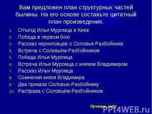 Отъезд Ильи Муромца в Киев Отъезд Ильи Муромца в Киев Победа в первом бою Расска