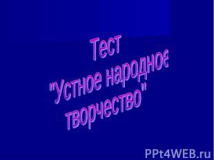 "Тест ""Устное народное творчество"""