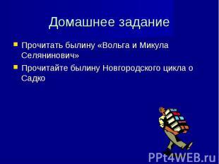 Прочитать былину «Вольга и Микула Селянинович» Прочитать былину «Вольга и Микула