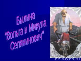 "Былина ""Вольга и Микула Селянинович"""
