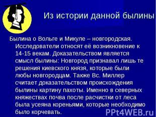 Былина о Вольге и Микуле – новгородская. Исследователи относят её возникновение