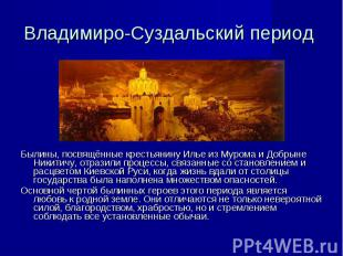 Владимиро-Суздальский период Былины, посвящённые крестьянину Илье из Мурома и До