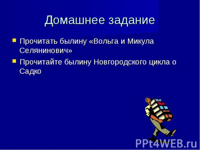 Прочитать былину «Вольга и Микула Селянинович» Прочитать былину «Вольга и Микула Селянинович» Прочитайте былину Новгородского цикла о Садко