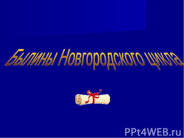 Былины Новгородского цикла