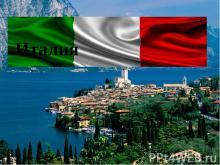 Италия.Характеристика Италии.