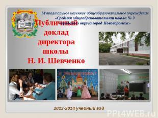 2013-2014 учебный год Публичный доклад директора школы Н. И. Шевченко