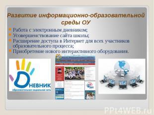 Развитие информационно-образовательной среды ОУ Работа с электронным дневником;