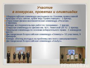 Общероссийская олимпиада школьников по Основам православной культуры «Русь свята