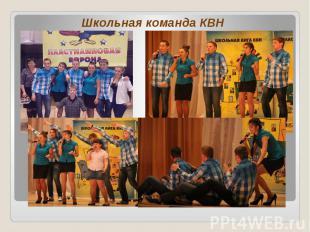 Школьная команда КВН