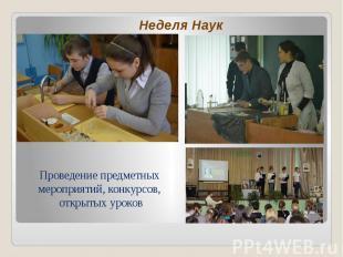 Проведение предметных мероприятий, конкурсов, открытых уроков