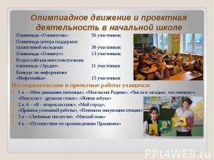 Олимпиадное движение и проектная деятельность в начальной школе Олимпиада «Олимп