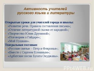 Активность учителей русского языка и литературы Открытые уроки для учителей горо