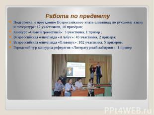 Работа по предмету Подготовка и проведение Всероссийского этапа олимпиад по русс