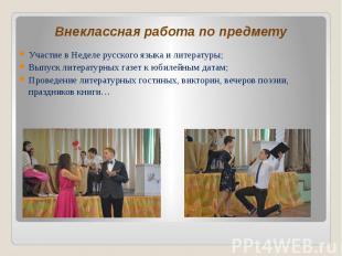 Внеклассная работа по предмету Участие в Неделе русского языка и литературы; Вып