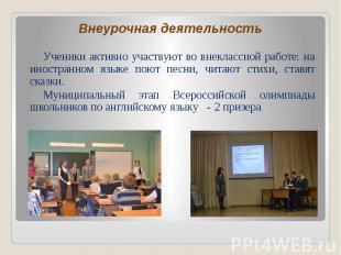 Ученики активно участвуют во внеклассной работе: на иностранном языке поют песни