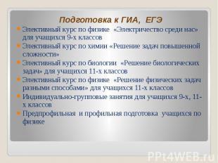 Подготовка к ГИА, ЕГЭ Подготовка к ГИА, ЕГЭ Элективный курс по физике «Электриче