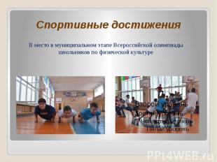 Спортивные достижения II место в муниципальном этапе Всероссийской олимпиады шко
