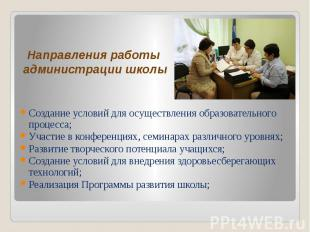 Направления работы администрации школы Создание условий для осуществления образо