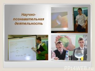 Научно-познавательная деятельность