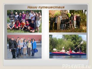 Наши путешествия