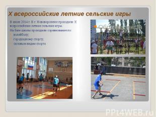 В июле 2014 г. В г. Нововоронеже проходили Х всероссийские летние сельские игры.